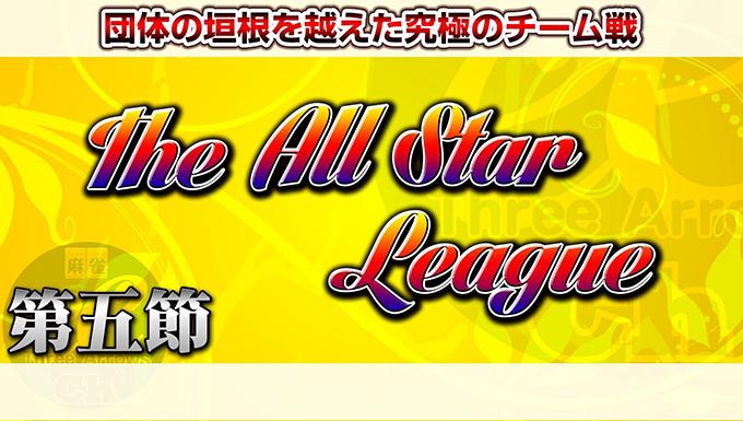 【2/15(水)11:00】団体の垣根を超えた究極のチーム戦 The All Star League 第5節