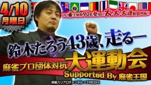 本日2月13日発売の東スポ『ミスター麻雀 小島武夫の魅せて勝つ!!』連載スタート