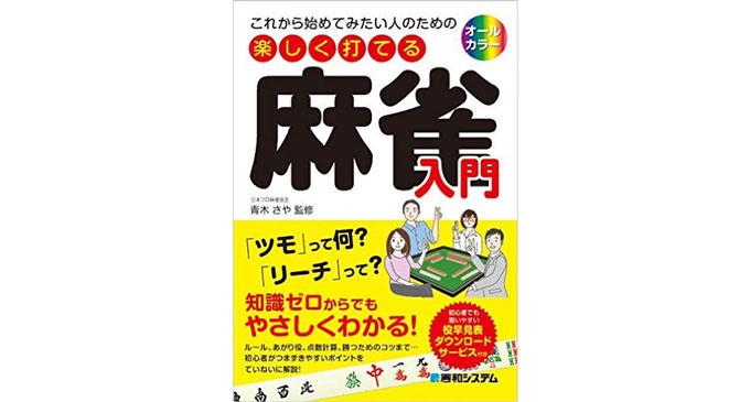 青木さやプロ監修の麻雀入門本が2月17日発売!