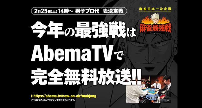 最強戦2017 AbemaTVで完全無料放送