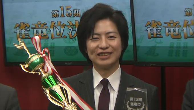 江崎文郎が初優勝/第15期雀竜位決定戦