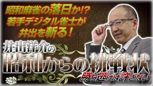 【3/21(火)18:00】私立人狼アイドル学園:6限目