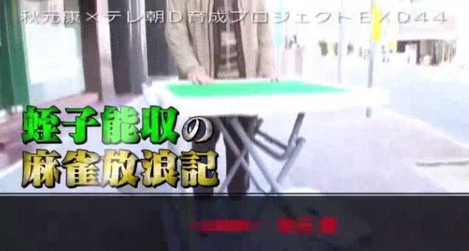蛭子能収さんの麻雀放浪記 2月27日の『EXD44』で放送!