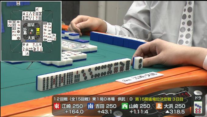 第15期雀竜位決定戦・3日目12回戦の攻めの姿勢を見せた江崎文郎プロの一打!