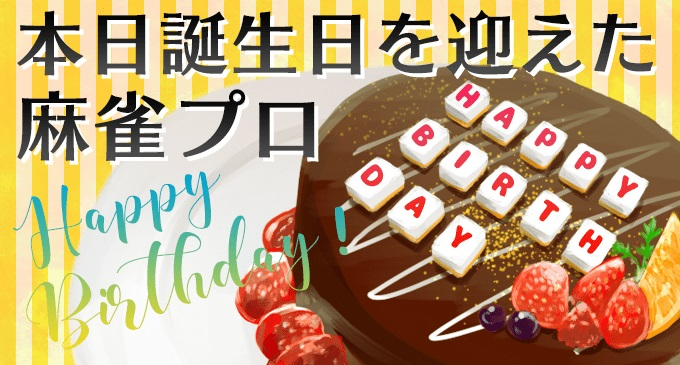 HAPPY BIRTHDAY!5月11日誕生日のプロ!(友添敏之プロ)