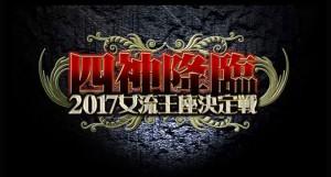 フジテレビONEで放送された極雀season5 第5ゲームにて、なんと二局連続で国士無双和了が発生!!