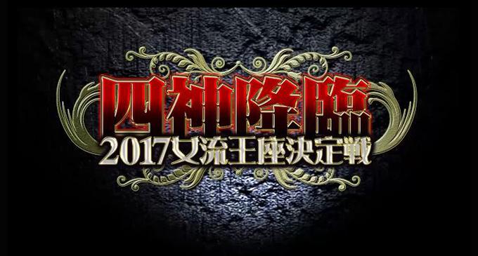 【2/25(土)15:00】四神降臨2017女流王座決定戦