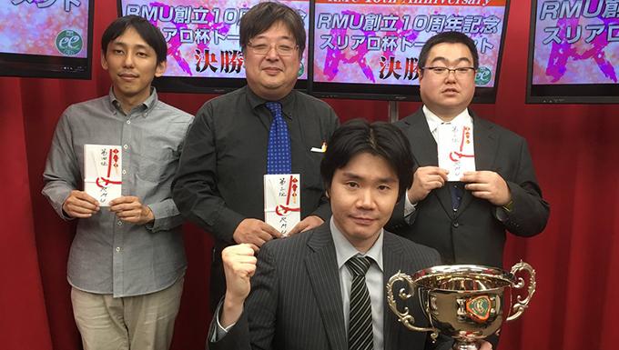 仲川翔が優勝/RMU10周年アニバーサリー・スリアロ杯トーナメント