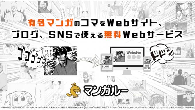 有名マンガのコマをWEBサイト、ブログ、SNSで使える無料Webサービス「マンガルー」2/28サービス開始!