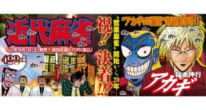連載25周年「アカギ」展が中野で開催 4月27日から