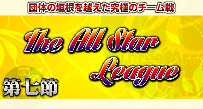 【3/8(水)11:00】団体の垣根を超えた究極のチーム戦 The All Star League 第7節