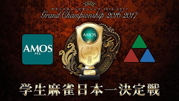 【3/12(日)12:00】アモスグランドチャンピオンシップ2016-2017 学生麻雀日本一決定戦