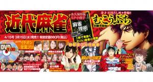 【本日3月1日発売】『近代麻雀』4月1日号 巻頭カラーはMore水着グラビア!