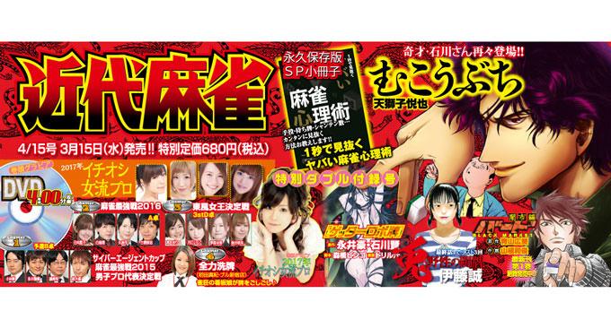 【本日3月15日発売】『近代麻雀』4月15日号 巻頭カラーはイチオシ注目な女流プロを大特集!!