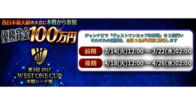 『雀ナビ』ヴェストワンカップ本戦出場権争奪戦 3月14日より開催中!