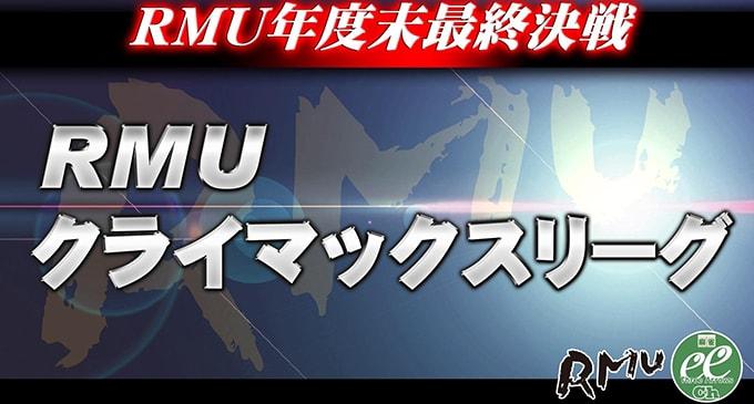 【3/19(日)11:00】RMU・2016後期クライマックスリーグ2日目