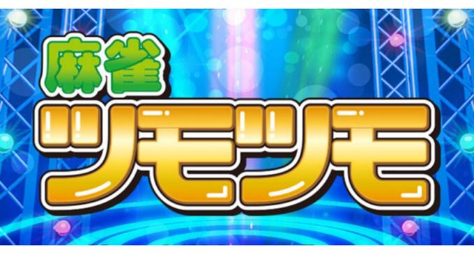 スマホアプリ「麻雀ツモツモ」を使って27時間耐久麻雀開催!? 多井隆晴、鈴木たろう、水口美香などプロも多数参戦!