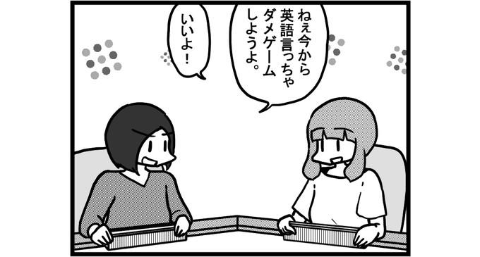 第684話 女流雀士の英語禁止ゲーム