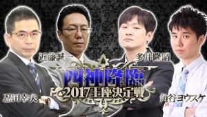 【3/24(金)22:00】女流雀士 プロアマNo.1決定戦 てんパイクイーン シーズン2 <決勝>