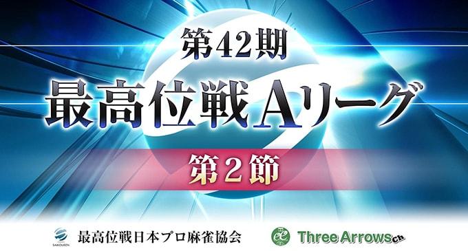 【3/29(水)11:00】第42期最高位戦Aリーグ 第2節