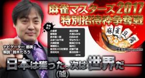 【3/30(木)16:00】麻雀スリアロ情報局【3月】