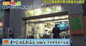 【3/30(木)19:00】マースタリーグ~season10~第12節