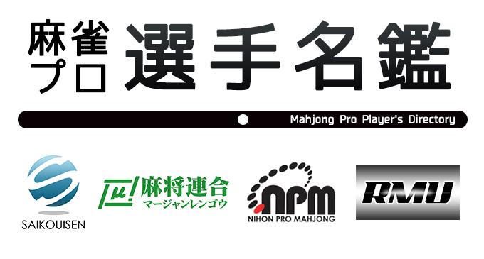麻雀プロ選手名鑑