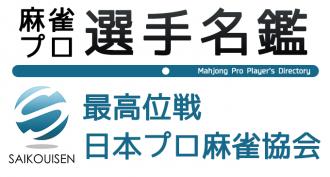 【麻雀プロ選手名鑑】最高位戦日本プロ麻雀協会 ワ行