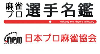 【麻雀プロ選手名鑑】日本プロ麻雀協会 マ行