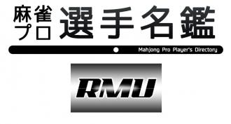 【麻雀プロ選手名鑑】RMU ラ行