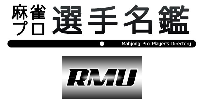 【麻雀プロ選手名鑑】RMU カ行