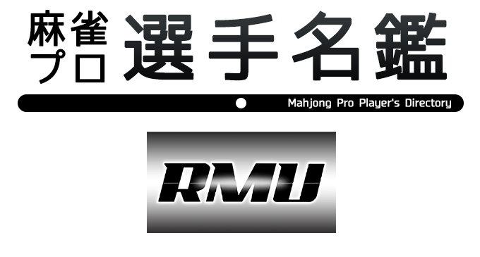 【麻雀プロ選手名鑑】RMU
