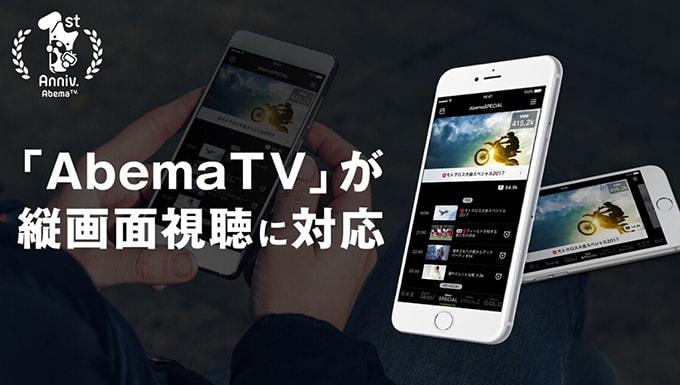 「AbemaTV」のiOSアプリが縦画面視聴可能に!iPhoneでの見やすさが格段に向上!