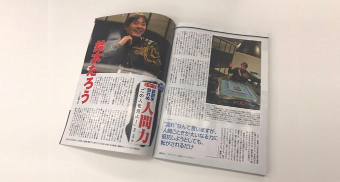 鈴木たろうインタビュー掲載 週刊大衆でカラー見開き2ページ