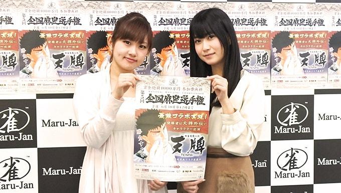 Maru-Janで「第5回全国麻雀選手権」開催中!メディア体験会で女流プロに挑戦!