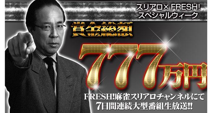 賞金総額777万円!「スリアロ×FRESH!スペシャルウィーク」7日間連続で特番放送