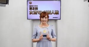 「第2回モンド新人戦」開催概要を発表 5月28日に一次予選