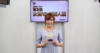 大島麻美が優勝 第15回女流モンド杯出場へ/第2回女流モンド新人戦