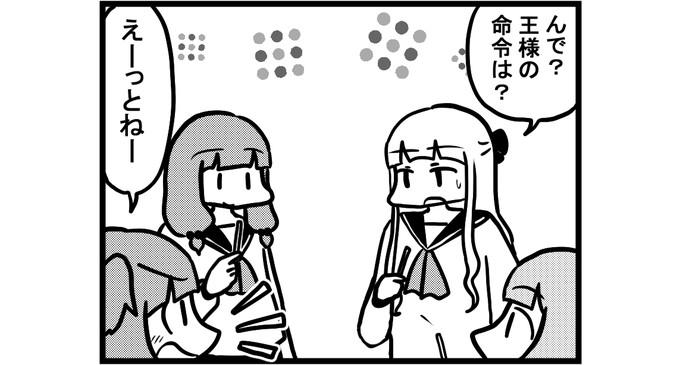 第710話 女流雀士と王様ゲーム②