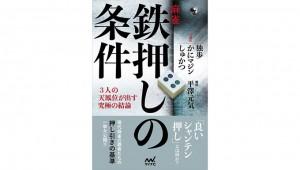 三大「カイジ」の共演!!6月10・11日に横須賀で開催!
