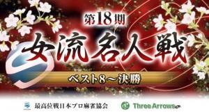 【4/12(水)13:00】スリアロ×FRESH! The All Star League 決勝
