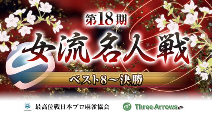 【4/11(火)15:00】スリアロ×FRESH! 第18期 女流名人戦 ベスト8~決勝