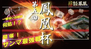 4/10に放送された「麻雀プロ団体対抗大運動会 Supported By 麻雀王国」舞台裏に迫る!