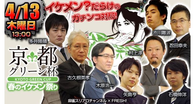 【4/13(木)13:00】スリアロ×FRESH! 京都グリーン杯 春のイケメン祭り