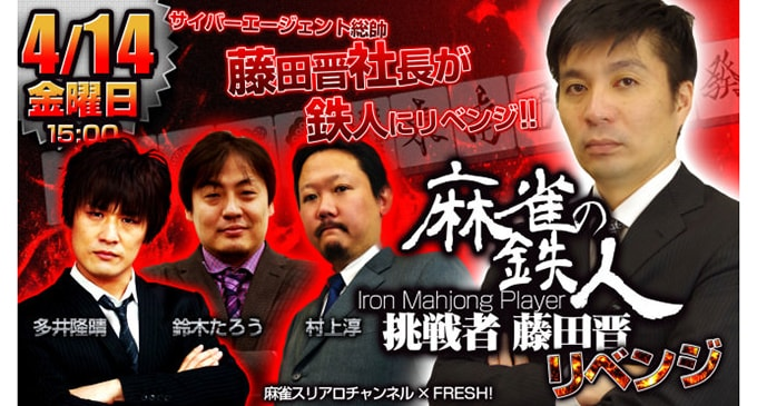【4/14(金)15:00】スリアロ×FRESH! 麻雀の鉄人 挑戦者 藤田晋 リベンジ