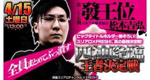 【4/16(日)13:00】スリアロ×FRESH! 四神降臨 四団体対抗戦