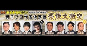 【4/16(日)15:00】麻雀最強戦2017男子プロ代表決定戦 豪傑大激突