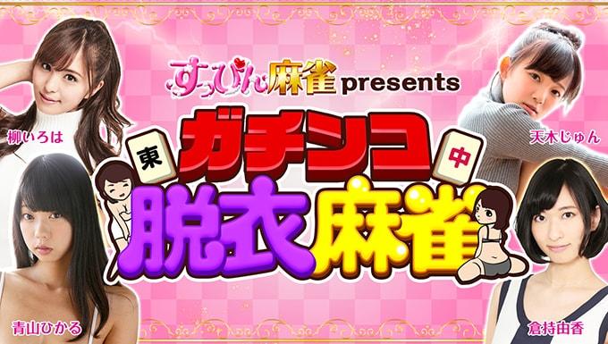 勝ったら脱げる!人気グラドルだらけのガチンコ脱衣麻雀!4月22日(土)夜7時「AbemaTV」にて6時間の生放送決定!