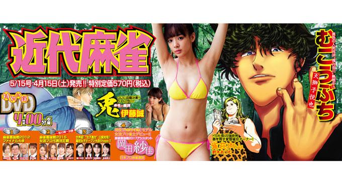 【本日4月15日発売】『近代麻雀』5月15日号 巻頭カラーは現役モデルにして新人プロ・岡田紗佳グラビア
