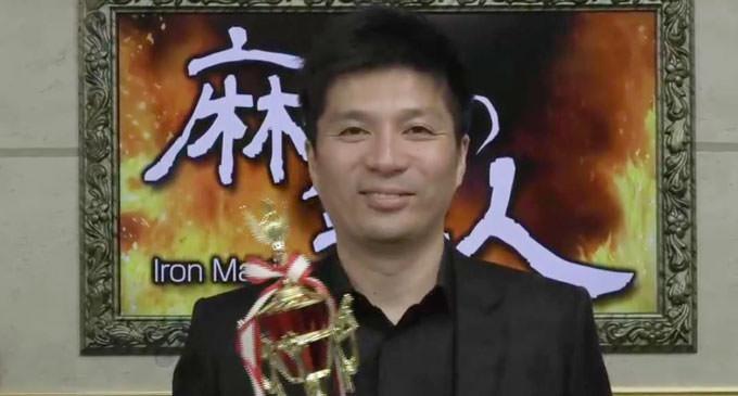 挑戦者・藤田が鉄人プロ相手に完勝!/麻雀の鉄人 挑戦者 藤田晋 リベンジ